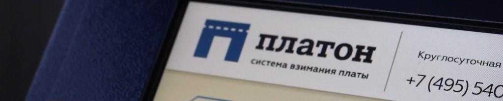 Росавтодор разъяснил дальнобойщикам порядок тарификации и передвижения по платным дорогам