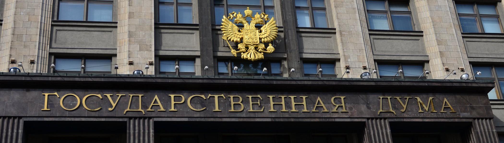 Депутаты Госдумы: работники должны участвовать в распределении доходов компании