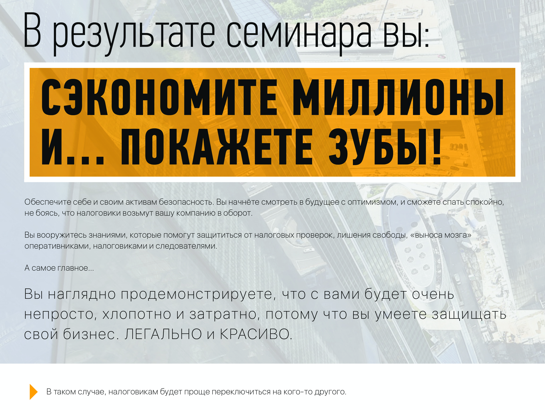 Защитите свой бизнес от налогового произвола!