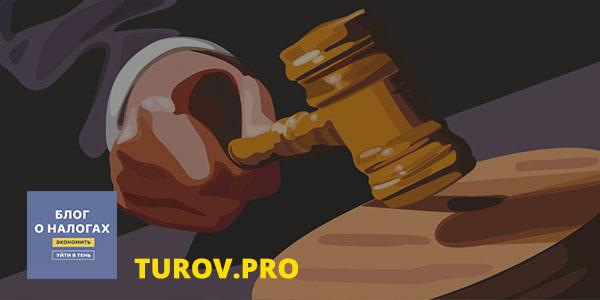 Серия #4 «Судебная практика по дроблению бизнеса»